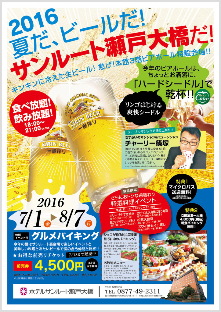 sso-2016beerhall