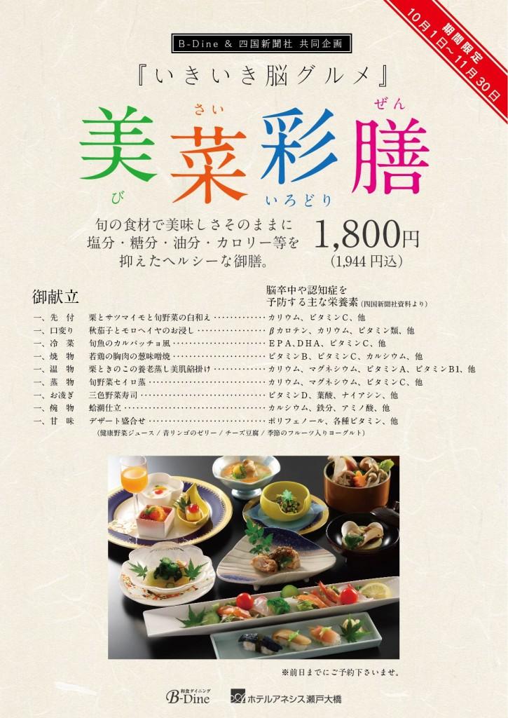 美菜彩膳-01