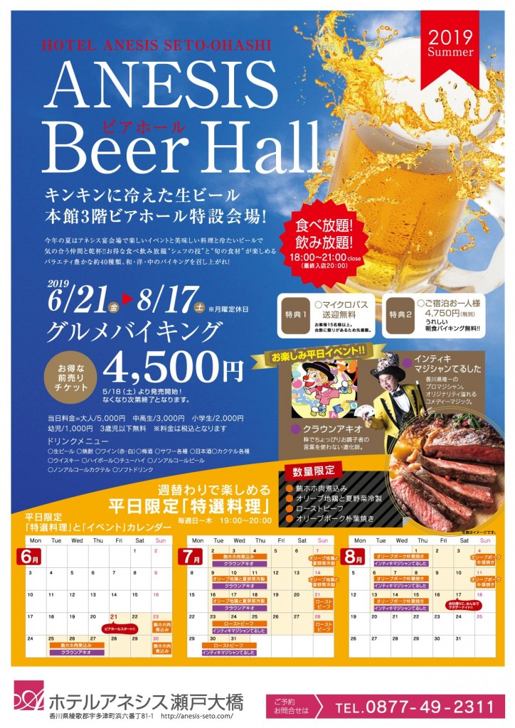 2019has-beerhall