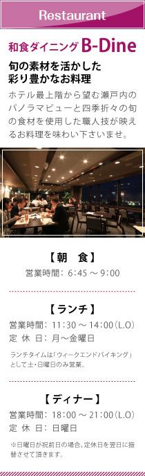 和食ダイニングB-Dine